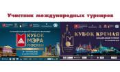 Официальный стол для русского бильярда турнира Кубок Кремля